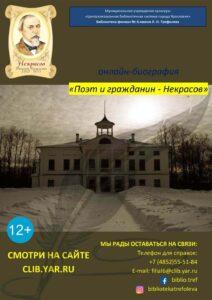 Онлайн-биография «Поэт и гражданин Некрасов»