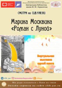 Виртуальная выставка одной книги «Роман с Луной» Марины Москвиной