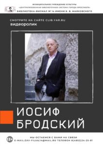 Видеоролик «Иосиф Бродский»