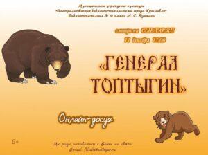 Онлайн-досуг «Генерал Топтыгин»