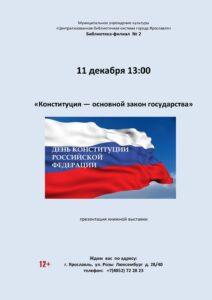 Презентация книжной выставки «Конституция — основной закон государства»