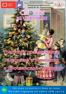 Виртуальное путешествие «Традиции празднования Рождества и Крещения в Ярославской губернии»