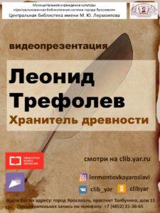 Видеопрезентация «Леонид Трефолев. Хранитель древности»