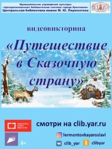 Видеовикторина «Путешествие в Сказочную страну»