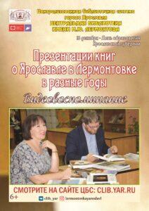 Видеовоспоминание «Презентации книг о Ярославле в Лермонтовке в разные годы»