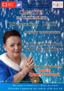 Онлайн-трансляция встречи с писателем Ириной Грицук-Галицкой «Каждый пишет, как он дышит»