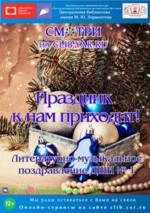 Новогодний видеоконцерт «Праздник к нам приходит!»