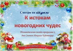 Онлайн-программа «К истокам новогодних чудес»