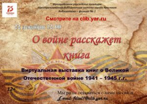 Виртуальная выставка «О войне расскажет книга»