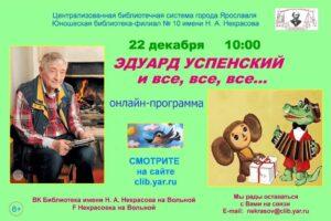 Онлайн-программа «Эдуард Успенский и все, все, все…»