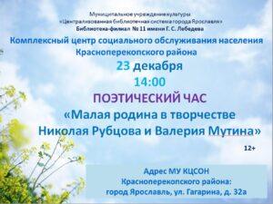Поэтический час «Малая родина в творчестве Николая Рубцова и Валерия Мутина»