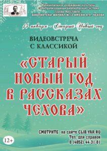 Видеовстреча с классикой «Старый Новый год в рассказах Чехова»
