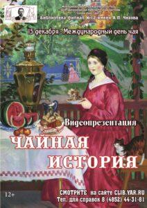Видеопрезентация «Чайная история»