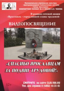Видеопосвящение «Спасибо ярославцам за подвиг трудовой!»