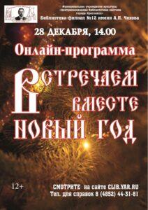 Праздничная онлайн-программа «Встречаем вместе Новый год»