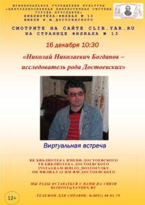 Виртуальная встреча «Николай Николаевич Богданов – исследователь рода Достоевских»