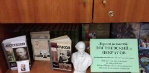 События библиотеки-филиала № 13 имени Ф. М. Достоевского за декабрь 2020