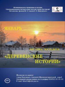 Книжная выставка-ностальгия «Деревенские истории»