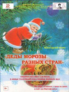 Новогодний круиз «Деды Морозы разных стран»