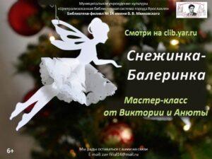 Виртуальный мастер-класс «Снежинка-балеринка»