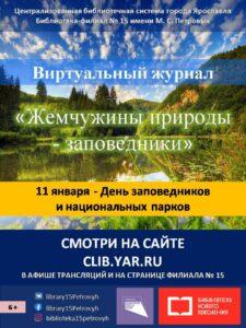 Виртуальный журнал «Жемчужины природы – заповедники»