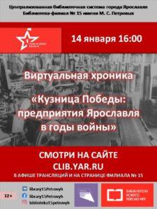 Виртуальная хроника «Кузница Победы: предприятия Ярославля в годы войны»