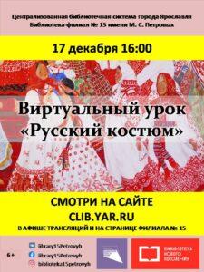 Виртуальный урок «Русский костюм»