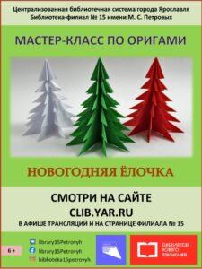 Онлайн-мастер-класспо оригами «Новогодняя елочка»