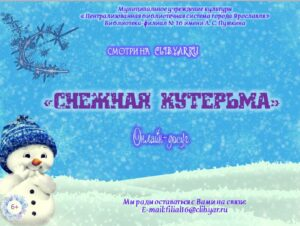 Онлайн-досуг «Снежная кутерьма»