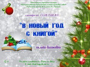 Онлайн-выставка «В Новый год с книгой»