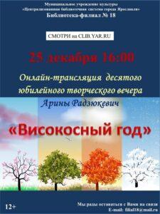 Онлайн-трансляция X юбилейного творческого вечера Арины Радзюкевич «Високосный год»