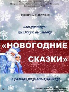 Электронная книжная выставка «Новогодние сказки»