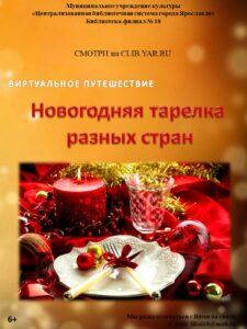 Виртуальное путешествие «Новогодняя тарелка разных стран»