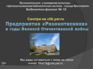 Видеозарисовка «Предприятие «Резинотехника» в годы Великой Отечественной войны»