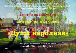 Литературно-музыкальная онлайн-программа «Душа народная»