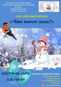 Онлайн-викторина «Что такое зима?»