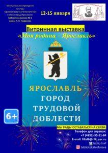 Витринная выставка «Моя родина – Ярославль»