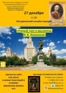Исторический онлайн-портрет «Ученый, поэт и мыслитель. М. В. Ломоносов»