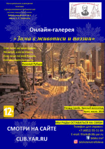 Онлайн-галерея «Зима в живописи и поэзии»