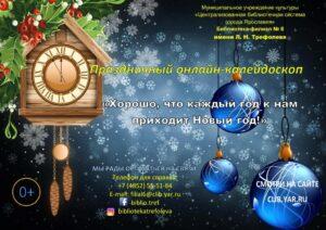 Праздничный онлайн-калейдоскоп «Хорошо, что каждый год к нам приходит Новый год!»