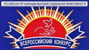 Итоги Всероссийского конкурса «Российская организация высокой социальной эффективности»