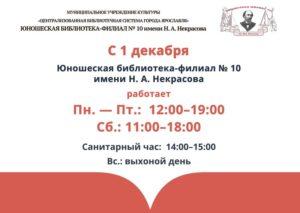 Изменение в работе Юношеской библиотеки-филиала № 10 имени Н. А. Некрасова