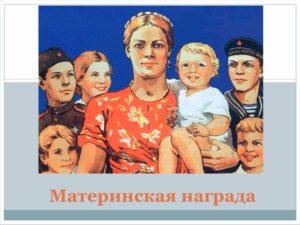 Онлайн-дайджест «Материнская награда»