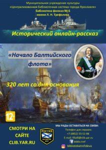 Исторический онлайн-рассказ «Начало балтийского флота»