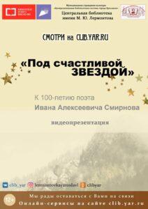 Видеопрезентация «Под счастливой звездой. К 100-летию поэта Ивана Алексеевича Смирнова»