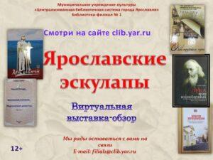 Виртуальная выставка-обзор «Ярославские эскулапы»