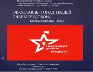 Книжная выставка-обзор «Ярославль — город нашей славы трудовой»