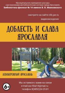 Видеоэкскурсия «Доблесть и слава Ярославля»
