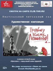 Художественная композиция «Подвигу твоему, Ленинград!»