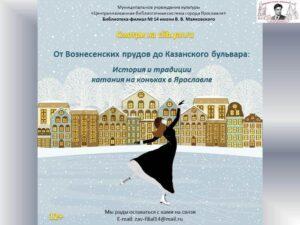 Видеоролик «От Вознесенских прудов до Казанского бульвара»